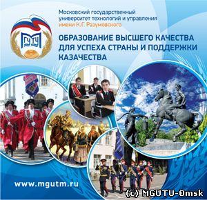 слоган МГУТУ, казачество