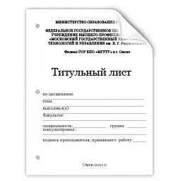 мгуту титульный лист реферата