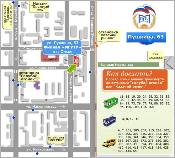 Схема проезда МГУТУ в г. Омске